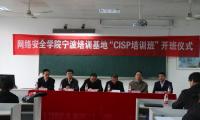 """华和万润举办网络安全学院暨宁波培训基地""""CISP培训班""""开班仪式"""