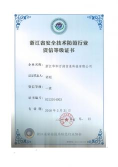 浙江省安全技术防范行为资信等级证书