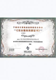 网络安全服务资质一级证书