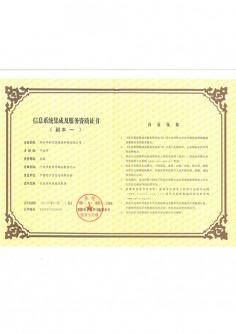 信息系统集成与服务资质证书
